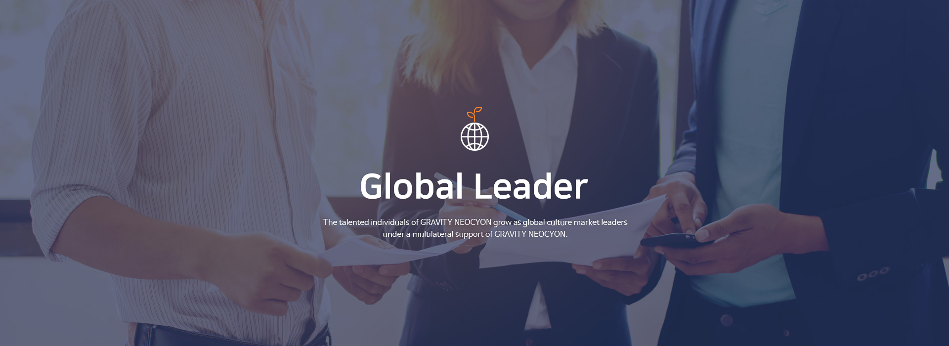The talented individuals of GRAVITY NEOCYON grow as global culture market leaders under a multilateral support of NEOCYON.